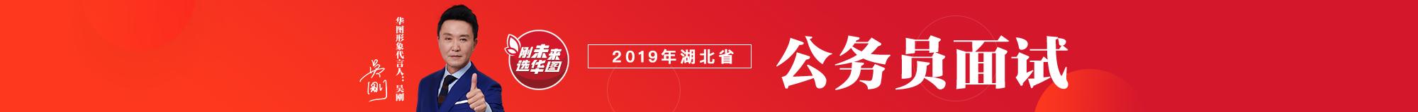 2019湖北省考面试课程