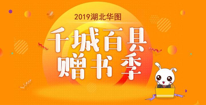 2019华图赠书季
