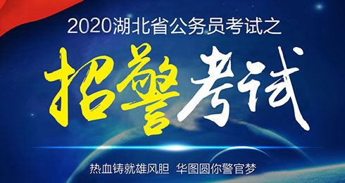 2020年湖北省招警考试备考