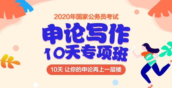 2020國考申論10天專項班