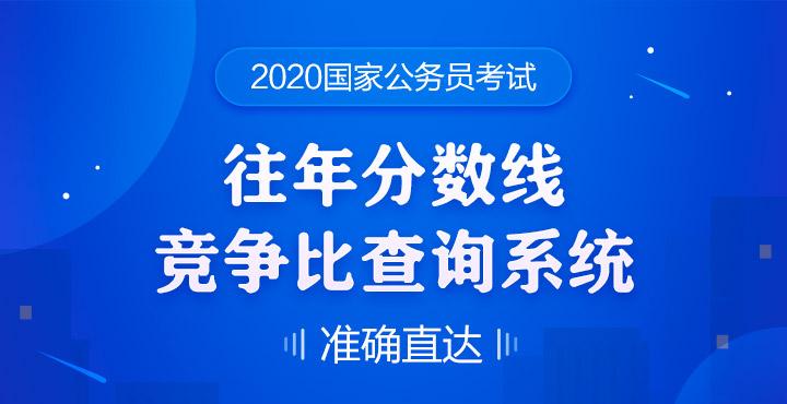 2021国考红领培优/决胜暑假课程
