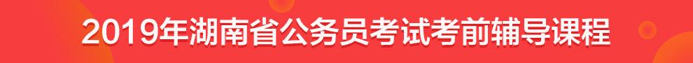 2019年湖南公务员考试招录公告|报名时间|职位表下载
