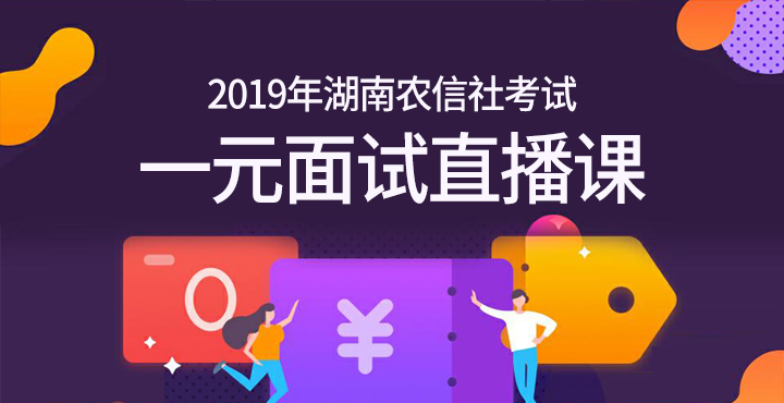2019湖南农信社面试课程