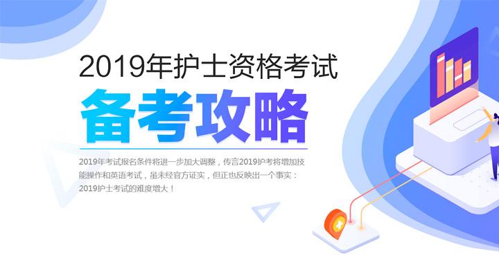2019湖南医疗卫生阅读资料