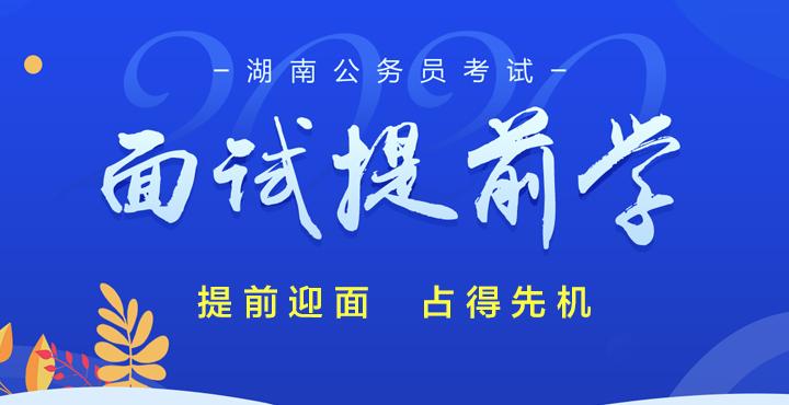 2020湖南公务员考试备考资料免费下载