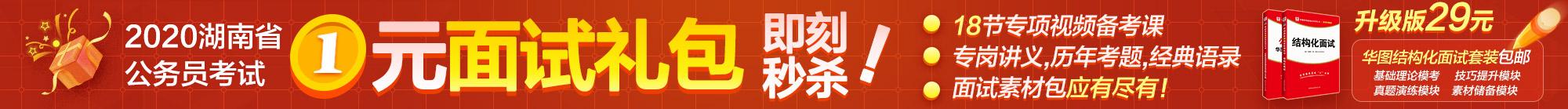 2020年湖南省考公务员笔试估分_估成绩,知排名