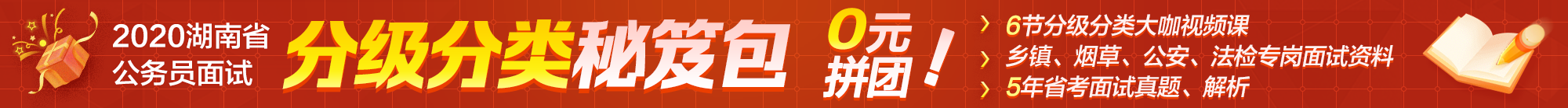 2020年湖南省考公务员面试时间