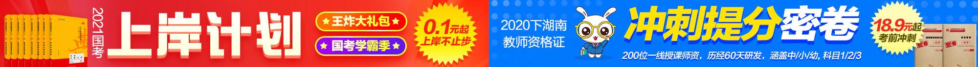 2021年湖南国考公务员