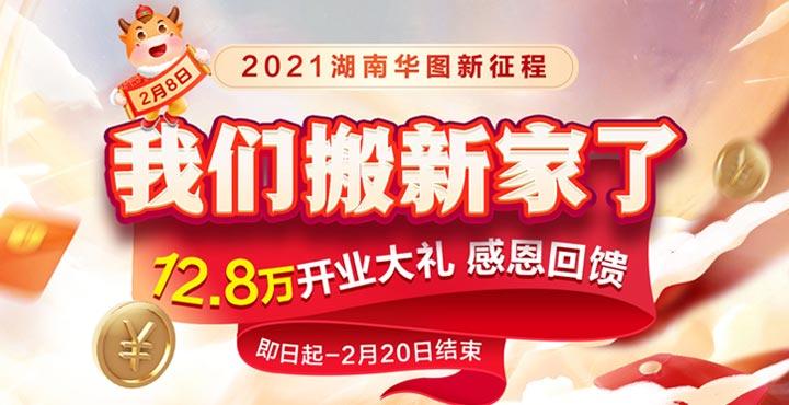 2021湖南華圖喬遷12.8W感恩大回饋