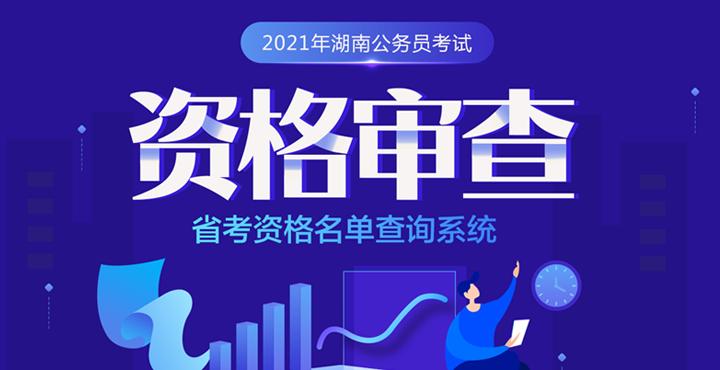 2021年湖南公务员笔试成绩查询预约
