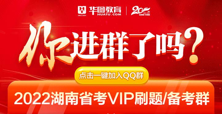 2022湖南省考职位表下载