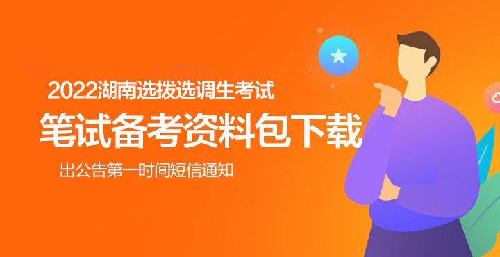 2021湖南选调生考试报名时间