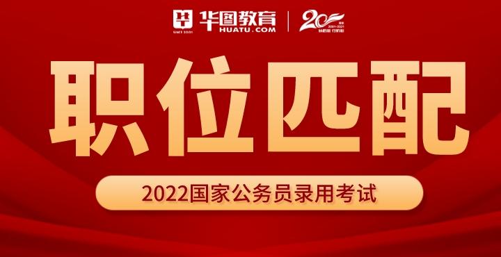 2022国家公务员考试备考资料免费下载