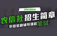 2021湖南金融招聘筆試課程