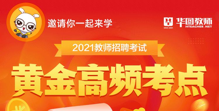 2021湖南教师招聘黄金考点