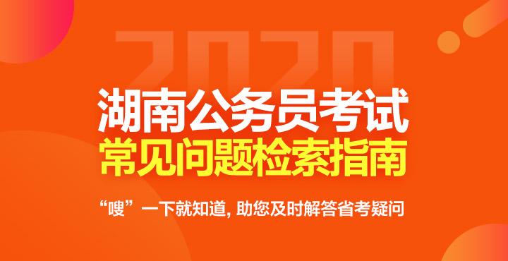 2020湖南公事員測驗通知布告出了嗎?湖南省考報名前提有哪些?