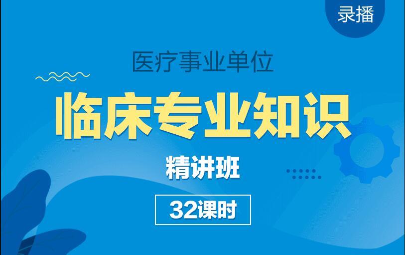 2020湖南醫療衛生招聘網