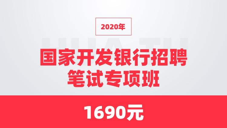 2020湖南金融招聘笔试课程