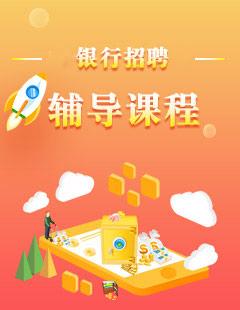 2021湖南銀行考試招聘