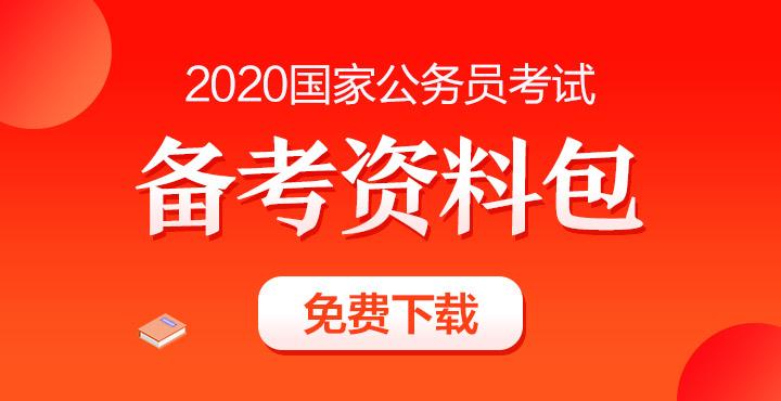 2020國考筆試備考資料包