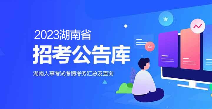 2020湖南教师招聘考试公告