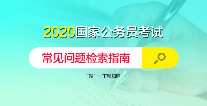 2020國家公務員考試問題檢索指南