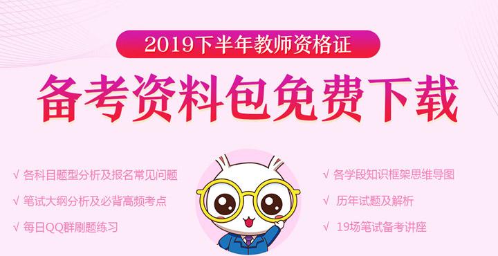 2019湖南教���Y格�C公告�A�s系�y