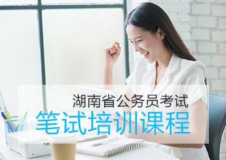 2020湖南公务员考试笔试课程