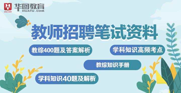 2021湖南教師筆試資料
