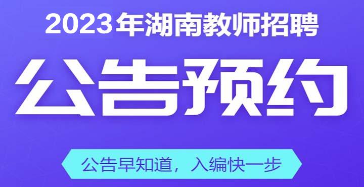 2020年湖南教师招聘公告预约
