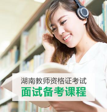 2019湖南教师资格证考试笔试备考课程