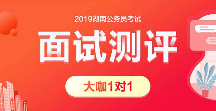2019湖南公務員考試面試課程