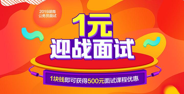 2019年湖南公��T成�查��r�g