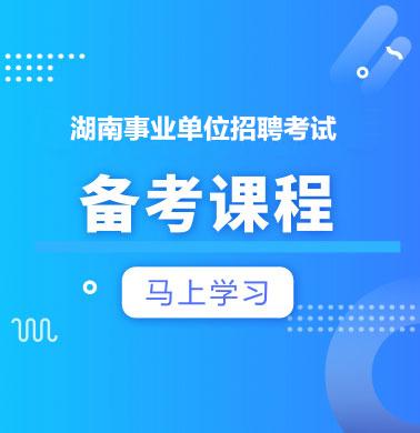 2019湖南事业单位招聘面授课程