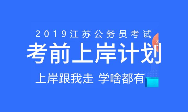 2019省考上按计划