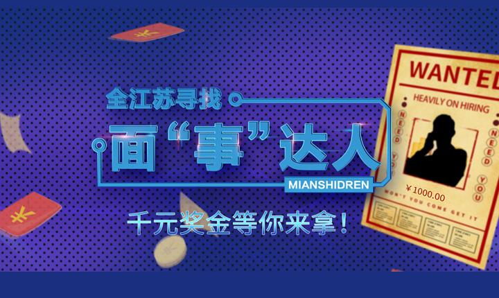 2019江苏事业单位6.8元面试宝典