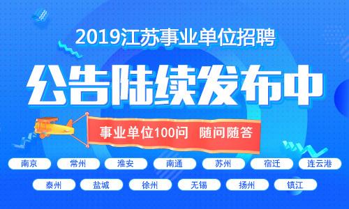 2019江苏事业单位招聘