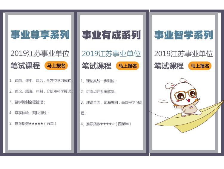 江蘇事業單位筆試課程