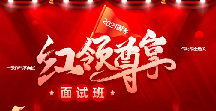 2021国面红领尊享课程
