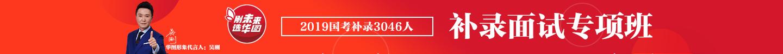 2019江苏公务员考试面试课程
