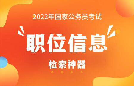 2022国家公务员职位库