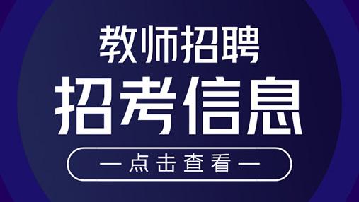 2019江苏教师招聘汇总