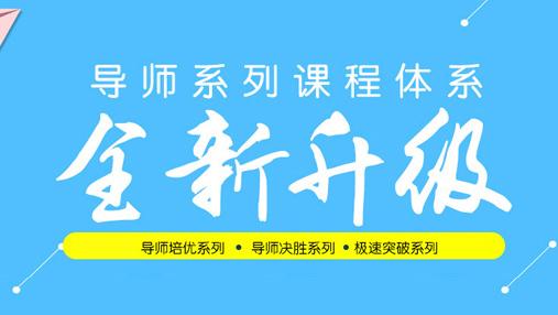 2019江苏教师笔试课程