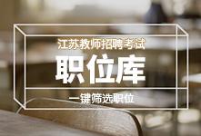 江苏教师必威体育 betwayapp职位库