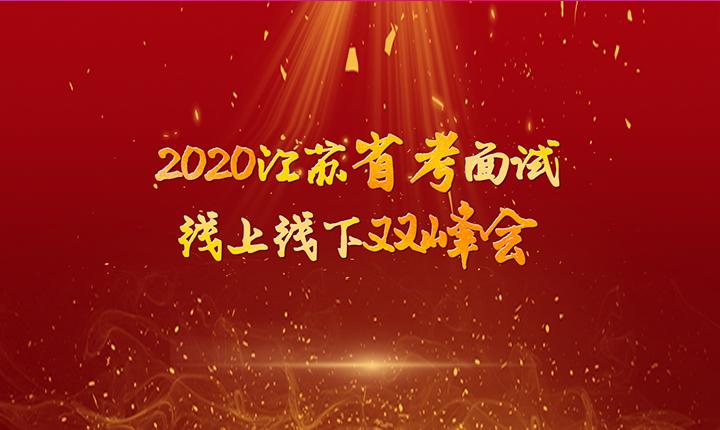 江蘇省考面試備考峰會