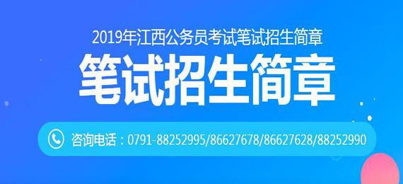 2019江西公务员新注册会员免费送彩金笔试2018送彩金的娱乐网站