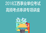 2019江西事业单位新注册会员免费送彩金高频考点串讲专项讲座