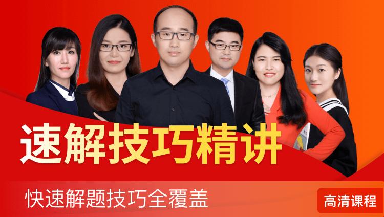 2019年省公务员新注册会员免费送彩金《行测+申论》速解技巧