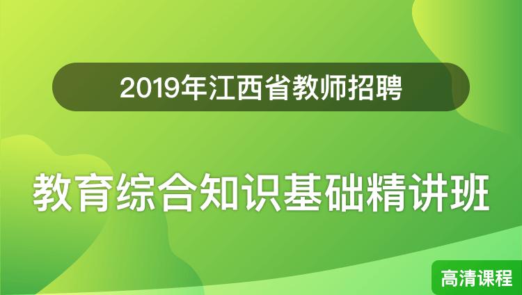 2019年江西省教师招聘《教育综合知识》基础精讲班