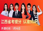 2019年江西省公务员系统提分班